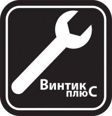 ВинтикПлюс
