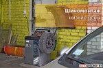 """""""Айболит"""" - замена масел в Гродно (Motul, ELF, Лукойл и др.), шиномонтаж"""