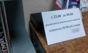 Разместить объявление о продаже водки деньги в долг в казани за один день частные объявления