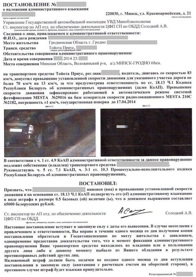 штрафы гаи в беларуси 2017 за превышение скорости фотофиксация нет