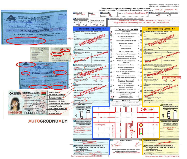 Бланк заявление на замену водительского удостоверения образец 2017