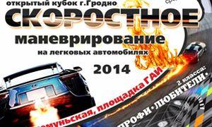 7 сентября на соревнованиях по маневрированию состоится дрифт-такси