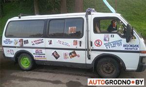 Фотофакт: в Гродно с юмором оформили автомобиль для мальчишника