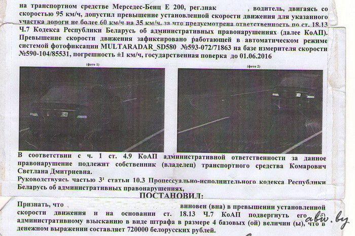 что дают за превышение скорости в белоруссии вини мою