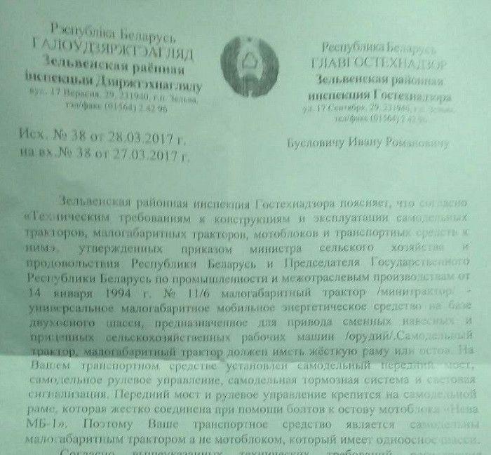 samodelka belarus 06