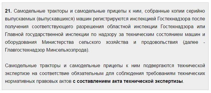 samodelka belarus 07