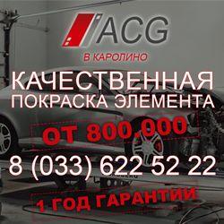 Автосерсвис АЦГ