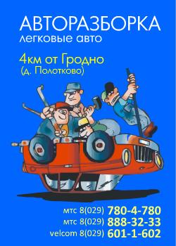 Авторазборка Полотково