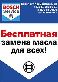 БошАвтоСервис