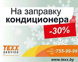 texx-250-200
