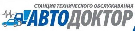 """СТО """"АвтоДоктор"""""""