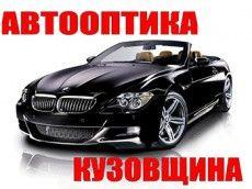 АвтоОптика