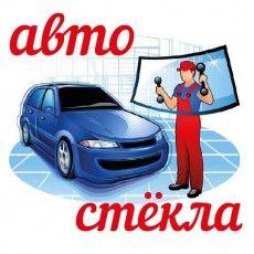 Autostekloff (АвтоСтеклофф) - Замена и ремонт автостекол Гродно