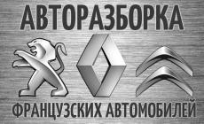 Авторазборка - Ситроен, Пежо, Рено - только французские авто