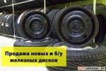 Шинный центр - шиномонтаж и продажа шин